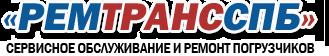 РЕМТРАНС-СПБ